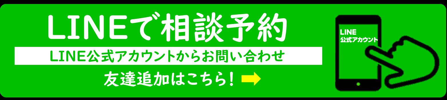 【汎用】LINEバナー1.png