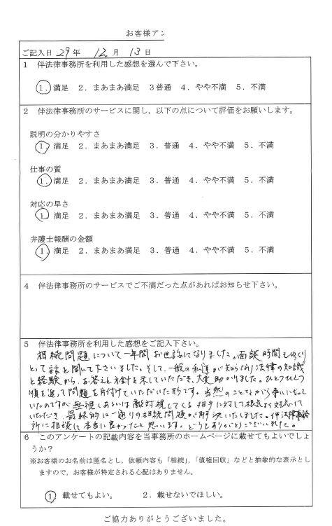 お客様の声51(本物).JPG