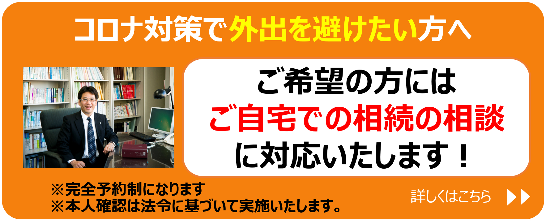 オンライン面談バナー.png