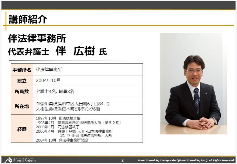 弁護士相続セミナー.JPG