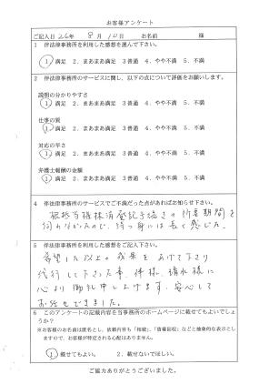 アンケート10(サムネイル).png