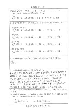 アンケート11(サムネイル).png