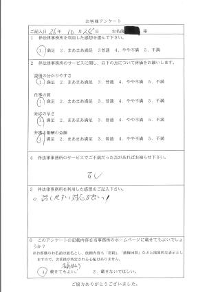アンケート12(サムネイル).png