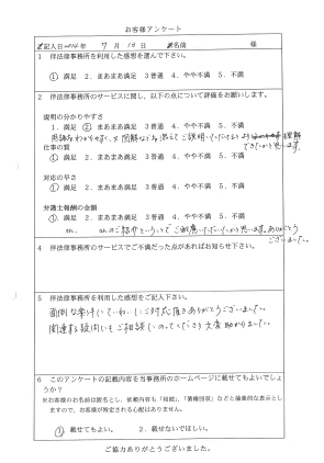アンケート7(サムネイル).png