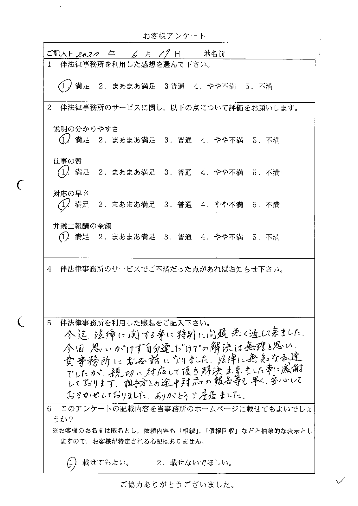 200619(2)_page-0001.jpg