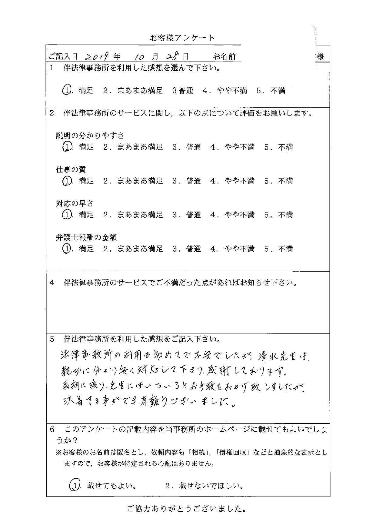 2019.10.28_page-0001.jpg