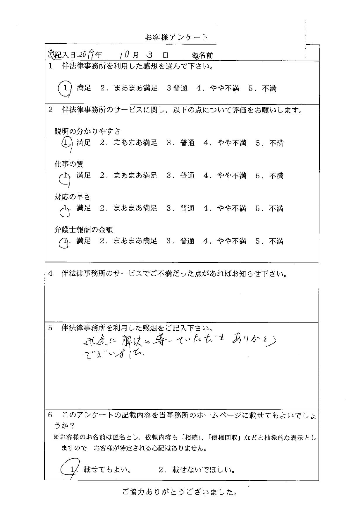 2019.10.3_page-0001.jpg