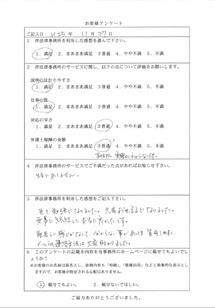 アンケート1(縮小).jpg