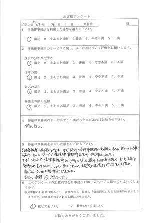 H27.8.1②.jpg