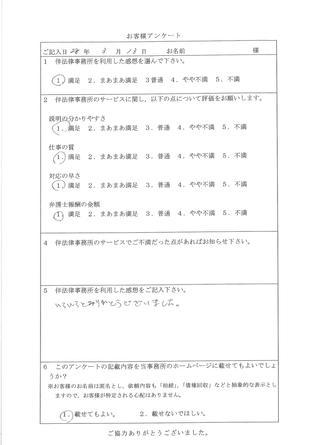 H28.3.13.jpg