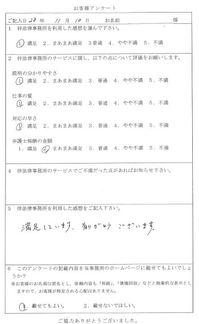 お客様アンケート平成28年11月10日.JPG