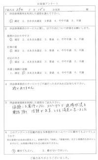 伴先生_お客様の声_平成29年1月15日.JPG