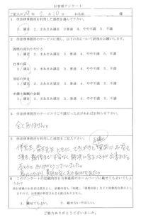 伴先生_お客様の声_平成29年2月10日.JPG