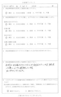 伴先生_お客様の声_平成29年2月20日.JPG