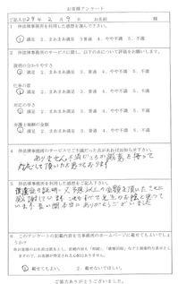 伴先生_お客様の声_平成29年2月9日.JPG